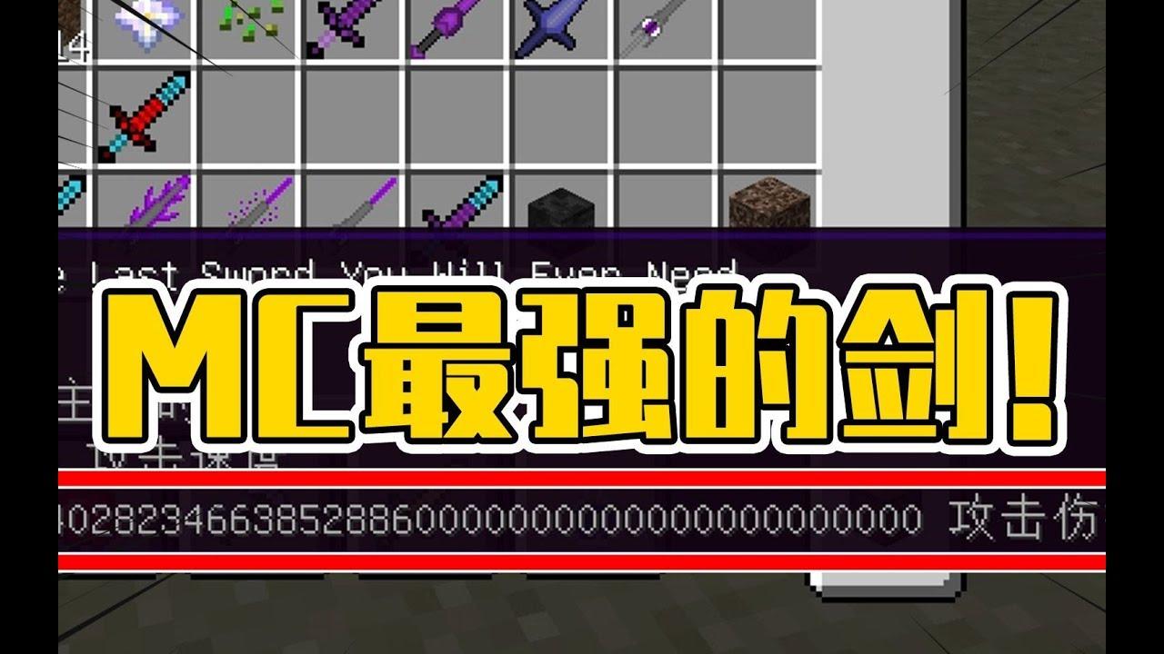 我的世界mod:整個MC最強的劍!據說能壹劍摧毀世界 - YouTube