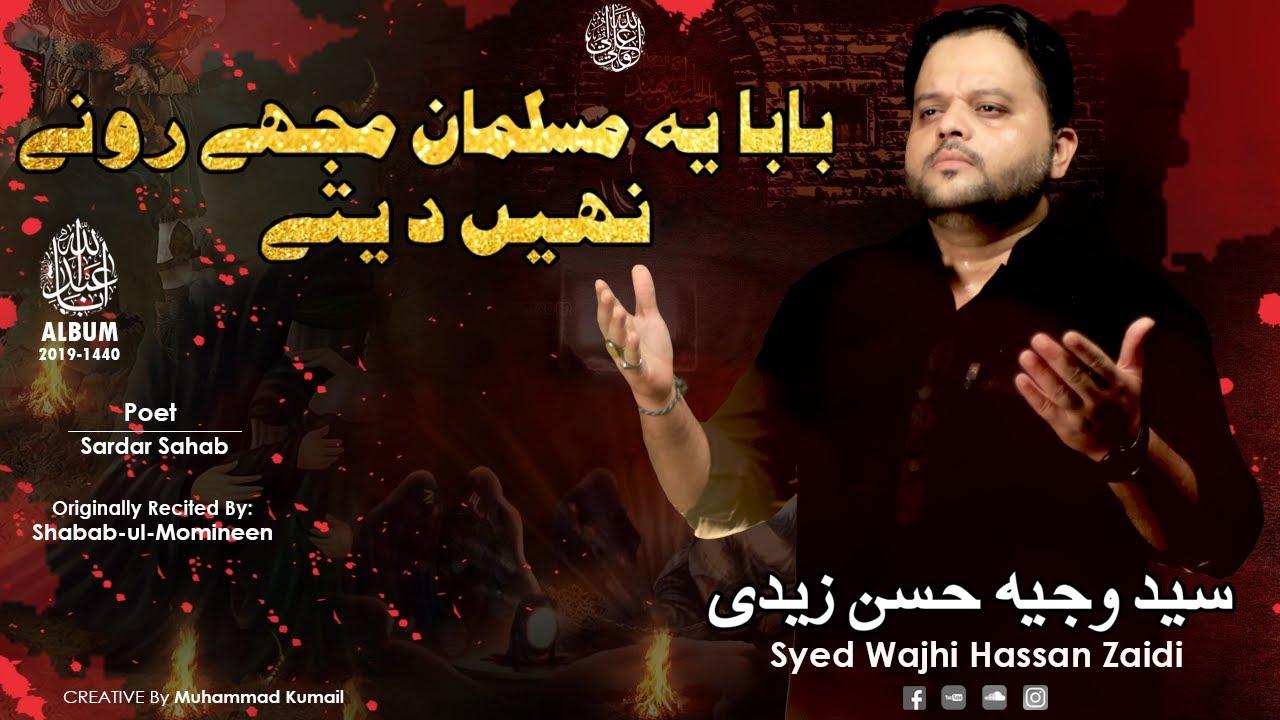 Noha 2019 |Baba Ye Musalma'n Mujhe Ronay Nahi Detay| Syed Wajhi Hasan Zaidi #Noha2019