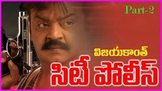 City Police - Telugu Movie Part-2 - Vijayakanth , Suma