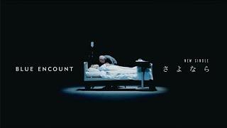 BLUE ENCOUNT 『さよなら』(Short Ver.)(5月3日公開「ラストコップ THE MOVIE」主題歌)