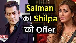OMG!  Salman ने Shilpa को Film का नहीं बल्कि इस चीज का दिया Offer thumbnail
