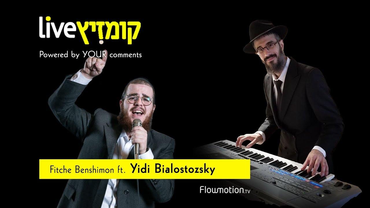 Watch LIVE: Fitche Benshimon ft. Yidi Bialostozsky