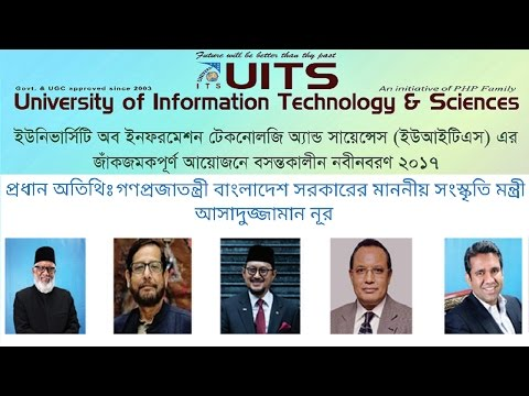 Inspiration Speech by Mohd. Noor Ali, M.D of Unique Group | Orientation Program of UITS, Spring 2017