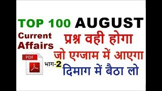 TOP EXPECTED CURRENT AFFAIRS AUGUST 2018 CURRENT AFFAIRS | 2018 Current Affairs Pdf in hindi