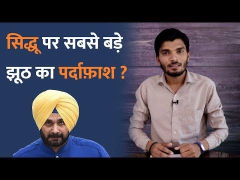 क्या नवजोत सिंह सिद्धू ने कहा था कि राहुल गांधी हारे तो राजनीति छोड़ दूंगा? | Kumar Shyam