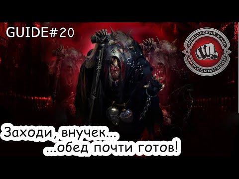 Guide#20 Черная бабка в Бойцовском Клубе (combats.com)