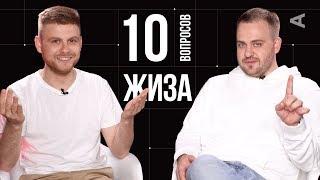 10 глупых вопросов создателям канала ЖИЗА