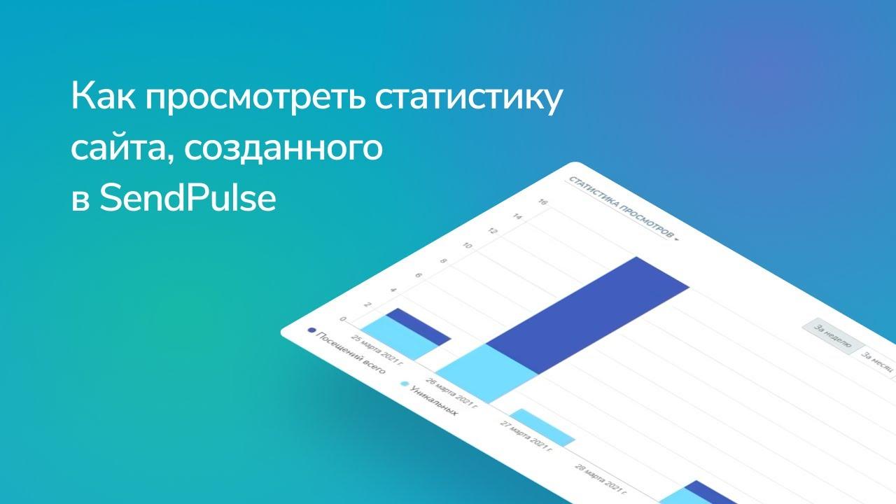 Как просмотреть статистику сайта, созданного в конструкторе SendPulse