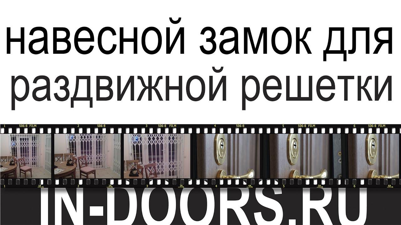 Как открыть навесной (амбарный замок) замок - YouTube