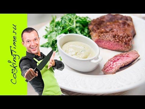 Соус для стейка из говядины Рецепты соусов