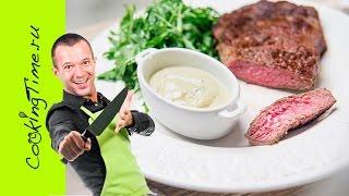Соус Блю Чиз - Sauce Blue Cheese - Соус с Голубым Сыром - Стейк Рибай - соус для мяса, птицы, овощей