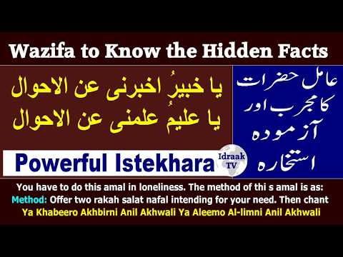 Powerful Istikhara to Know Hidden Things | Islamic Wazaif | Ubqari English Media | Idraak TV|YouTube
