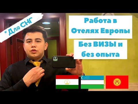 Работа в Отеле | Работа в Европе для граждан СНГ