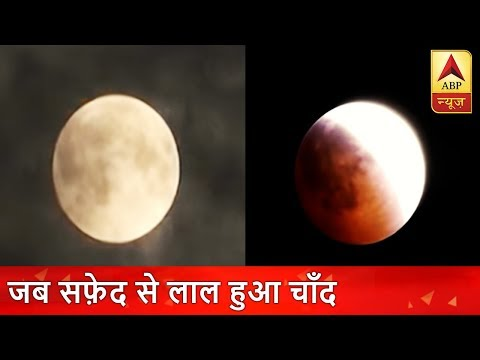 Watch how entire world witnessed century`s biggest Lunar eclipse