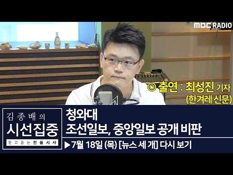 [김종배의 시선집중] 청와대 조선일보, 중앙일보 공개 비판 - 최성진 기자 (한겨레 신문)