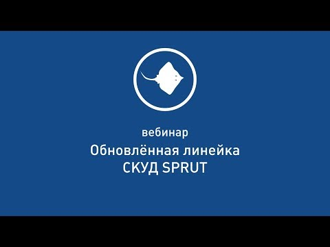 """Вебинар """"Обновленная линейка СКУД SPRUT"""". Запись от 25.10. 2019"""