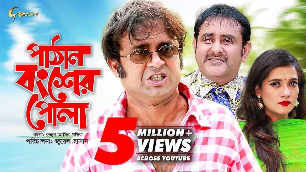 Download Pathan Bongsher Pola | পাঠান বংশের পোলা | Ft Akhomo Hasan, Anny Khan & Shamim Zaman