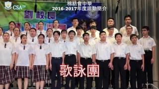 Publication Date: 2017-07-07 | Video Title: 棉紡會中學 2016-2017年度活動簡介