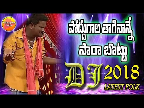 Poddugala Taginane Sara Bottu Dj | Telugu Hit Teenmar Dj Songs | Folk Dj Songs | Telangana Dj Songs