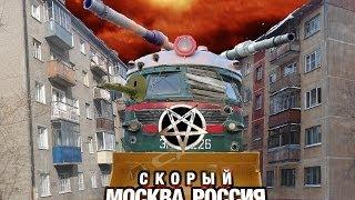 Плохие Фильмы «Скорый Москва-Россия»