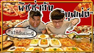 กินพิซซ่า 8 ถาด ... ถล่มยับ! พิซซ่า ฮัท บุฟเฟ่ต์ (โอ๊ต | Thai Pro Eater)
