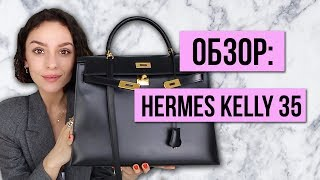 ОБЗОР СУМКИ: HERMES KELLY 35 SELLIER BOX CALF