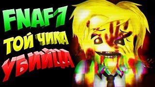 FNAF 7 ТОЙ ЧИКА УБИЙЦА АНИМАТРОНИКОВ !!! СЕКРЕТЫ и ТЕОРИИ FNAF 7 Ultimate Custom Night !!!