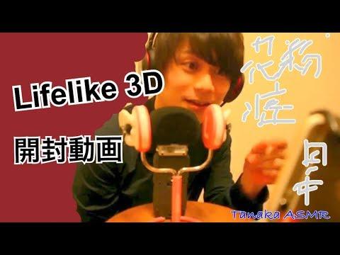 新マイクLifelike 3Dを開封する音。Unboxing the new Microphone。마이크를 개봉하기【ASMR】【音フェチ】