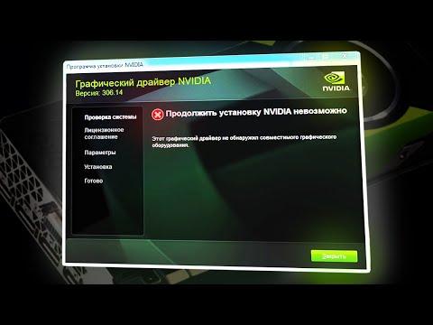 Не устанавливается драйвер видеокарты NVIDIA. Причины и решение