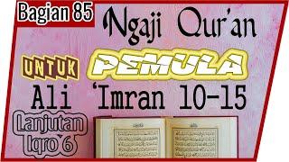 Download UNTUK PEMULA BELAJAR MEMBACA MENGAJI Al QURAN SURAT ALI IMRAN AYAT 10-15 SECARA TARTIL  #PART 85