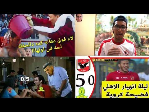 اقوي فيديو تحفيل علي الاهلي بعد الخساره من صن داونز 05 مسخرة السنين