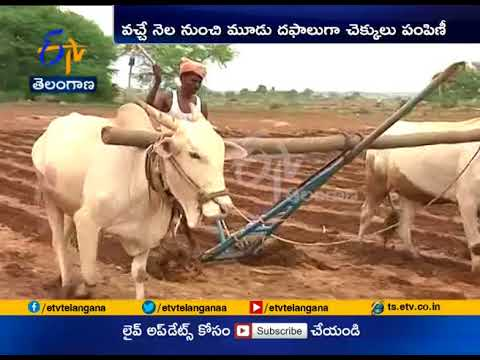 Farmers Investment Subsidy Scheme | will be Christened as Rythu Lakshmi