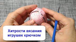 Хитрости вязания игрушек крючком.Вязание с LusiTen