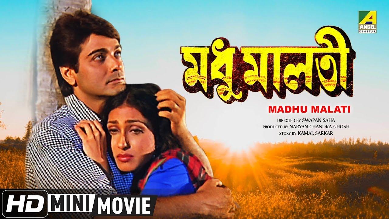 Download Madhu Malati | মধু মালতী | Bengali Romantic Movie | Full HD | Prosenjit, Rituparna