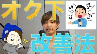 『ボイトレ』オクターブ下(オク下)改善法!!音痴改善voice training- learn to sing ボイストレー二ング