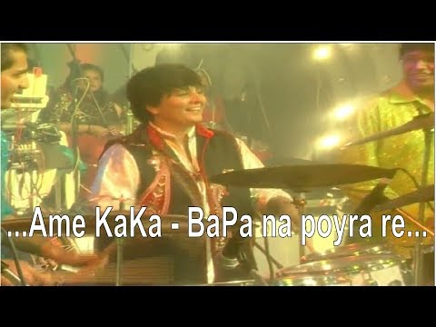 kaka bapa na...with nagin beats | Falguni pathak