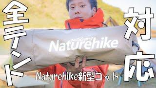 【全テントに対応】NatureHike 折り畳み式 アウトドアコット2020年版 最新モデル 耐荷重150kg