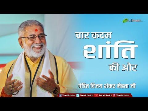 Pandit Vijay Shankar Mehta Ji | Char Kadam Shanti Ki Aur
