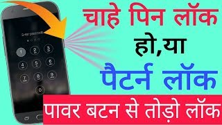 How To Break Pin Lock / Pattern Lock || Simple Way to Break Android App lock