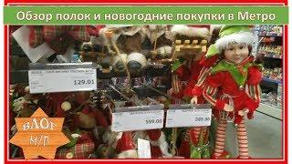 """Обзор новогодних полок в супермаркете """"Метро"""""""