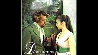 """Ирина Купченко  и  Леонид Кулагин """"Дворянское гнездо""""1969"""