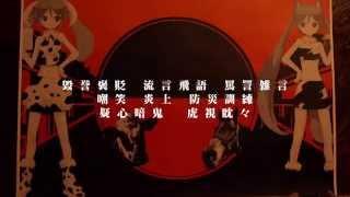 【れをる】頓珍漢の宴
