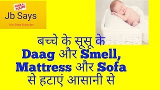 Susu Ke Daag Aur Smell Gadho aur Sofa se kese Hataye/How to remove Urine stains and smell