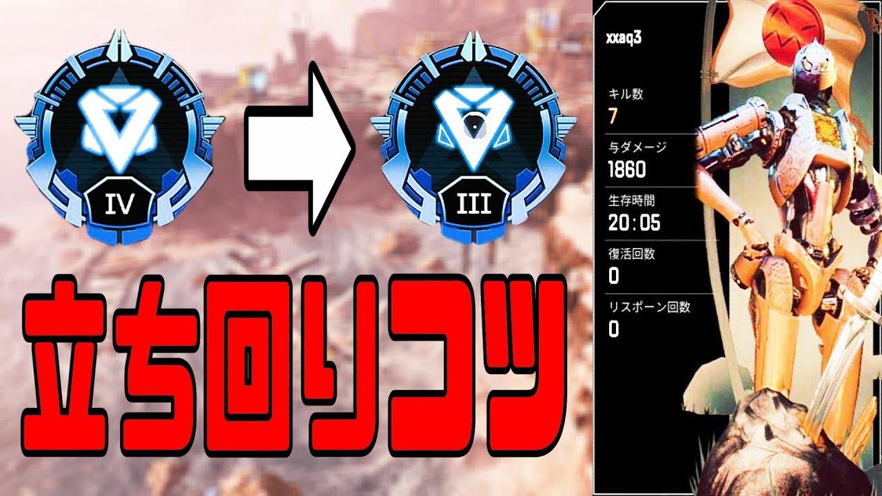 【APEX】ダイヤ3昇格戦!ランクで安定してRPを稼ぐコツや全体の立ち回りを解説しながらプレイ【PS4/PC:Apex Legends】