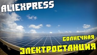 Посылки из Китая. Солнечная панель как запчасть для домашней солнечной электростанции.(Сайт программы http://alitrust.ru Дополнение chrom https://chrome.google.com/webstore/detail/aliexpress-tools/eenflijjbchafephdplkdmeenekabdfb?hl=ru ..., 2015-06-05T18:00:00.000Z)
