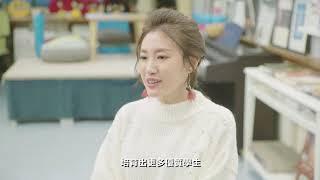 Publication Date: 2018-04-09 | Video Title: 【仁濟教育】蔣家旻《愛‧回「家」 - 成長之路》