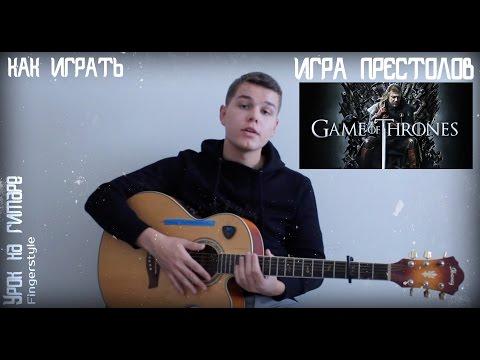 Игра Престолов - Видео урок на гитаре (Как играть саундтрек, Разбор Game of Thrones, Fingerstyle)