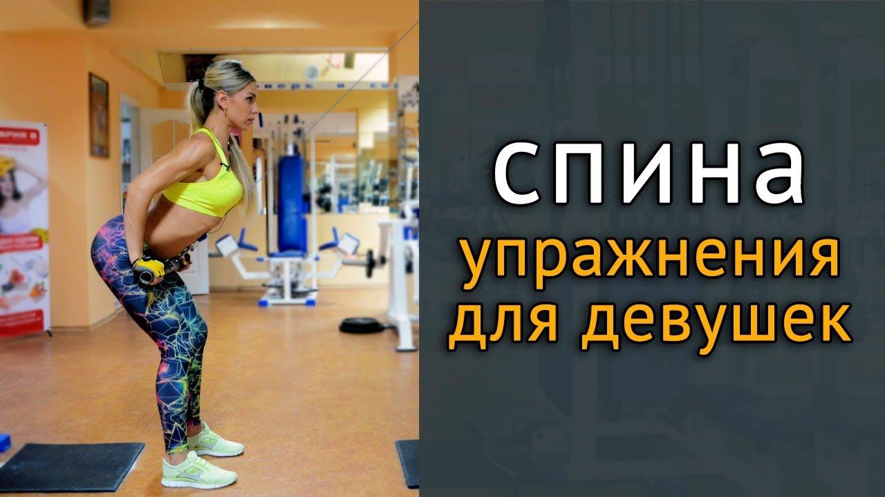Упражнения на прокачку спины для девушек