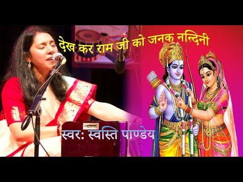 [Sita Swyamvar Geet USA] Dekh kar Ram ji ko Janak nandini - Swasti Pandey