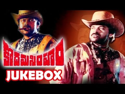 Kodama Simham (కొదమసింహం) Movie Full Songs Jukebox || Chiranjeevi, Mohan Babu, Radha